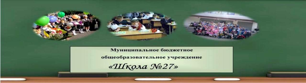 МБОУ Школа№27